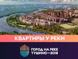 Город на реке Тушино - 2018 Успей до повышение цен 12 марта!